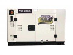 12KW车载柴油发电机组